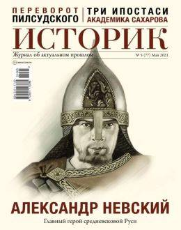 Историк №5 (77) май...