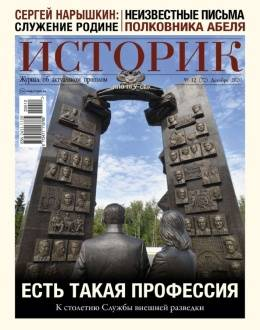 Историк №12 (72) декабрь...