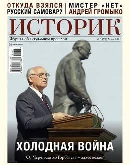 Историк №3 (75) май...
