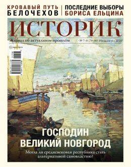 Историк №7-8 (79-80) июль-август...