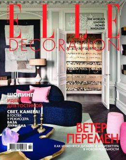 Elle Decoration №2-3 февраль-март...