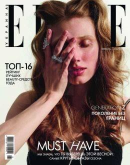 Elle Украина №2-3 февраль-март...