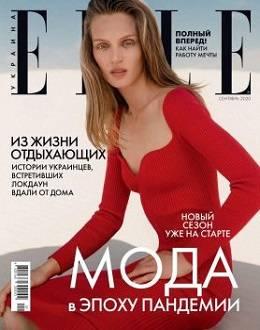 Elle №9 сентябрь Украина...