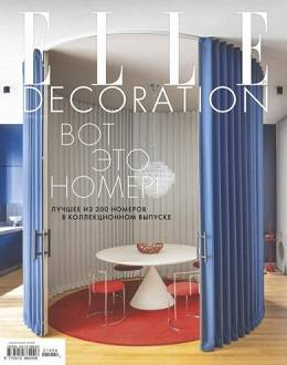 Elle Decoration №4 апрель...