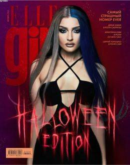 Elle Girl №10 октябрь...