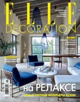 Elle Decoration №9-10 сентябрь-октябрь...