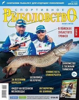 Спортивная рыбалка №4 апрель 2020...