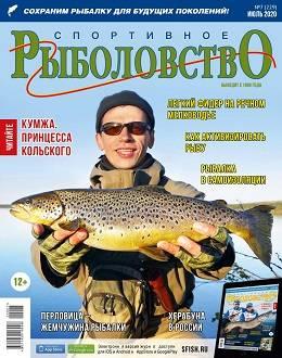 Спортивное рыболовство №7 июль 2020...