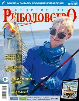 Спортивное рыболовство №8 август 2020...