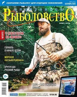 Спортивное рыболовство №9 сентябрь 2020...
