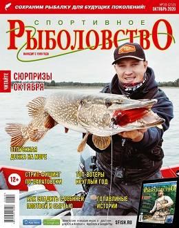 Спортивное рыболовство №10 октябрь 2020...