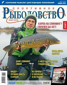 Спортивное рыболовство №11 ноябрь 2020...