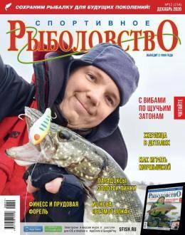 Спортивное рыболовство №12 декабрь 2020...