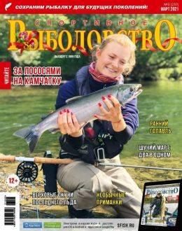 Спортивное рыболовство №3 март 2021...