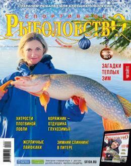 Спортивное рыболовство №1 январь 2021...