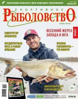 Спортивное рыболовство №4 апрель 2021...