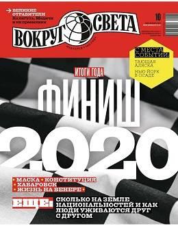 Вокруг света №10 декабрь 2020...