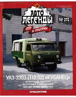 Автолегенды СССР №275 август...