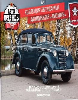 Автолегенды СССР №1 Москвич...