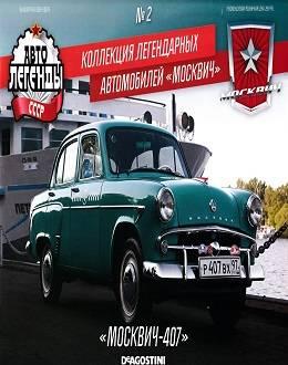 Автолегенды СССР №2 Москвич...