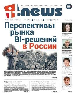 IT News №10 октябрь 2020...