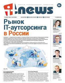 IT News №4 март-апрель 2021...