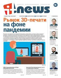 IT News №5 май 2021...