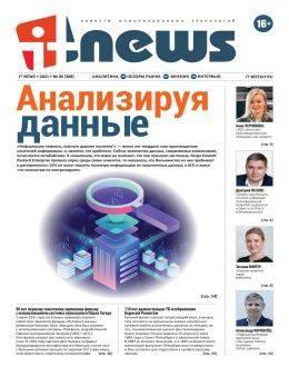 IT News №6 июнь 2021...