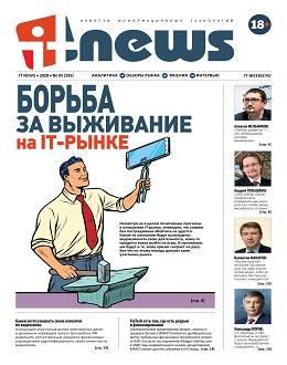 IT News №5 июнь 2020...