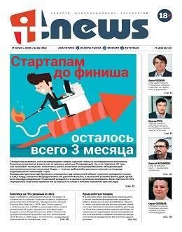 IT News №6 июль 2020...