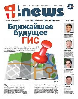 IT News №8 август-сентябрь 2020...
