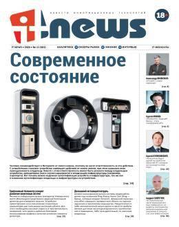 IT News №11 ноябрь 2020...