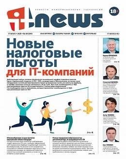 IT News №9 сентябрь-октябрь 2020...