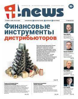 IT News №12 декабрь 2020...