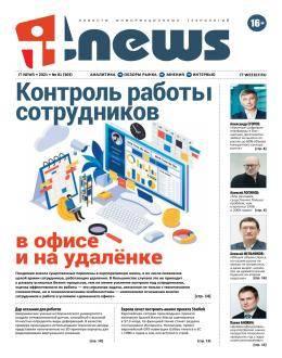 IT News №1 январь 2021...