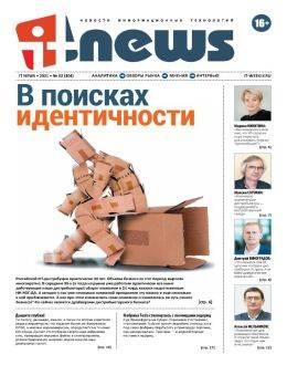 IT News №2 январь-февраль 2021...