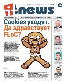 IT News №3 февраль-март 2021...