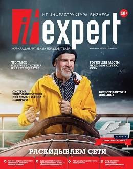 IT Expert №6 июнь-июль 2020...