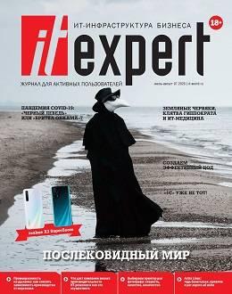 IT Expert №7 июль-август 2020...