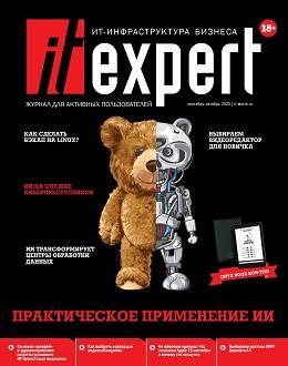 IT Expert №9-10 сентябрь-октябрь 2020...