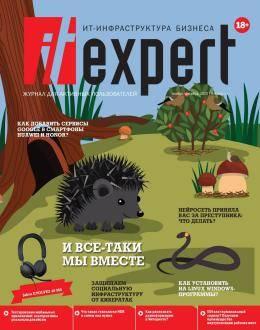 IT Expert №11-12 ноябрь-декабрь 2020...