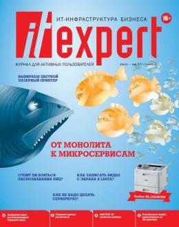 IT Expert №5 апрель-май 2021...