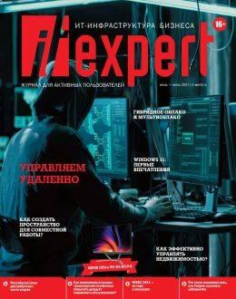 IT Expert №7 июнь-июль 2021...