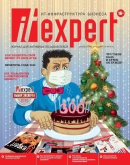 IT Expert №12-1 декабрь 2020...