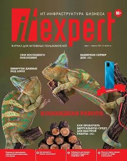 IT Expert №3-4 март-апрель 2021...