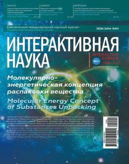 Интерактивная наука №1 2021...