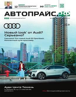 Автопрайс №7 сентябрь-октябрь 2020...
