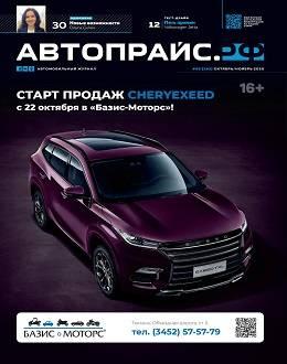 Автопрайс №8 октябрь-ноябрь 2020...