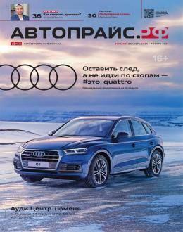 Автопрайс №10 декабрь-январь 2020-2021...