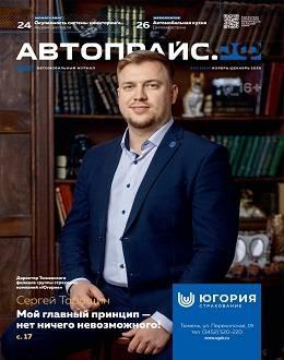 Автопрайс №9 ноябрь-декабрь 2020...